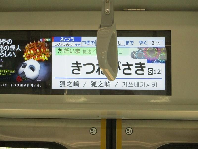 2018.8.10 (69) 新清水いきふつう - 狐ヶ崎 800-600