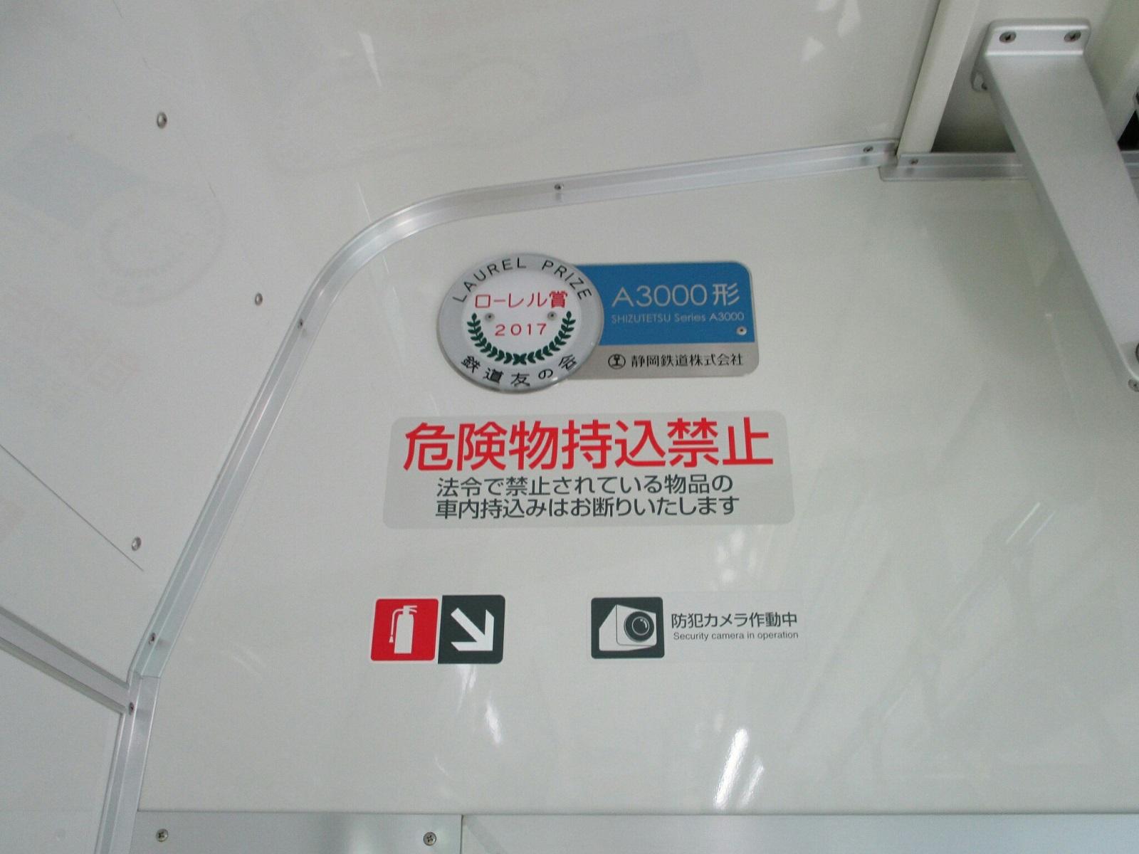 2018.8.10 (77) 新清水いきふつう - 入江岡-新清水間 1600-1200
