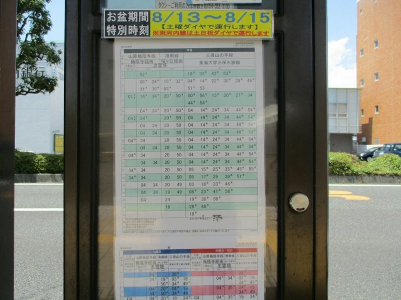 2018.8.10 (90) 清水区役所バス停 - 時刻表 2000-1500