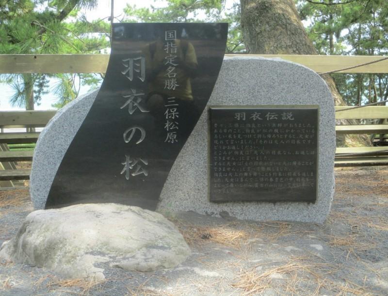 2018.8.10 (123) 三保松原 - いしぶみ 1960-1500