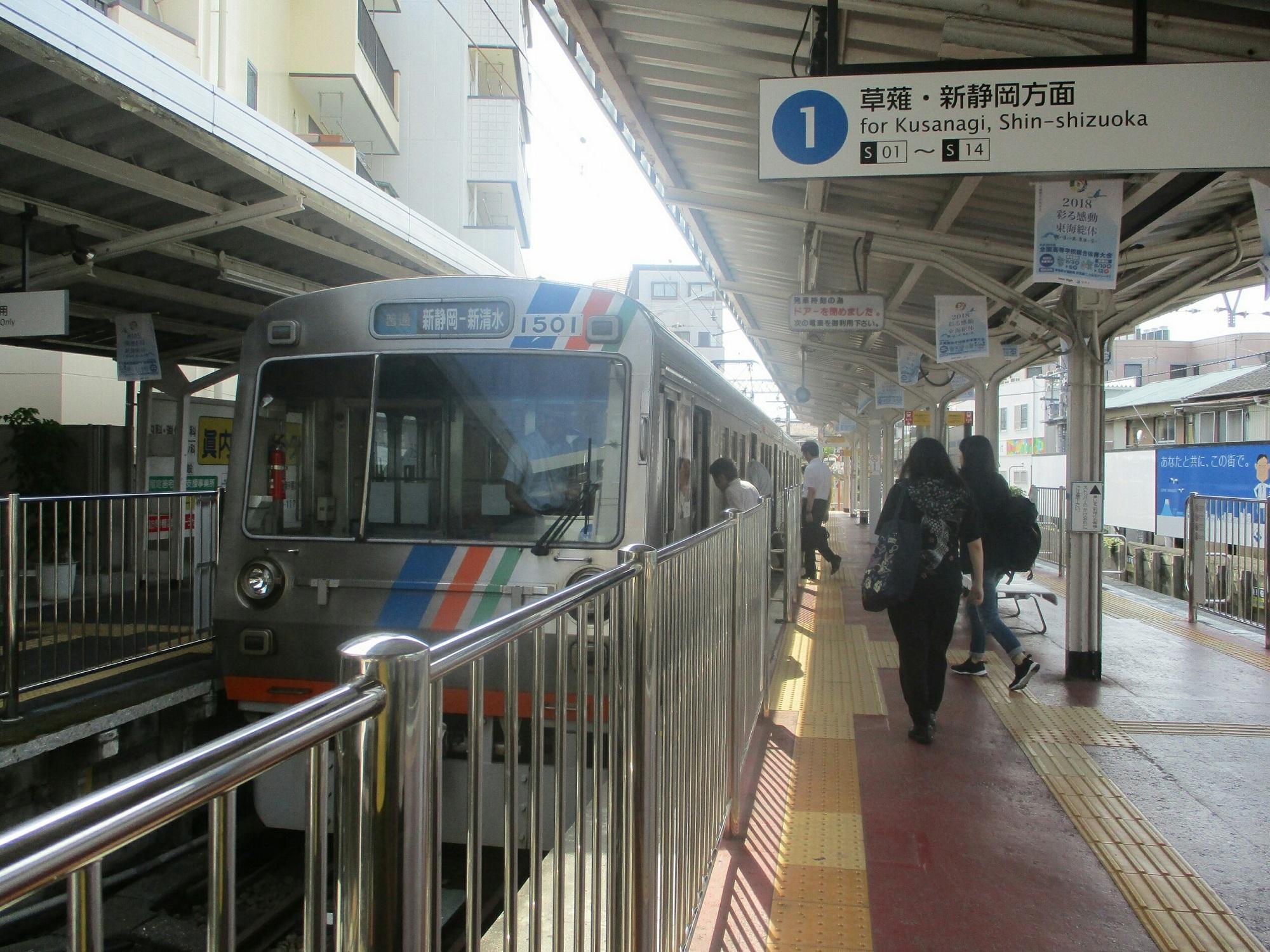 2018.8.10 (129) 新清水 - 新静岡いきふつう 2000-1500