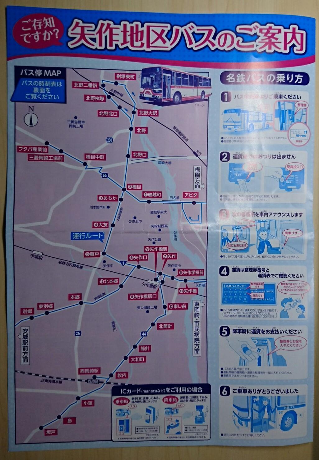 矢作地区バスのご案内(2015.10.1現在) 1026-1480