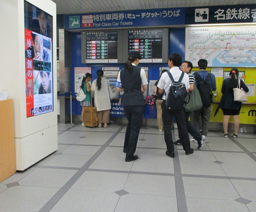2018.8.27 (54) 名古屋 - きっぷうりば 1050-870