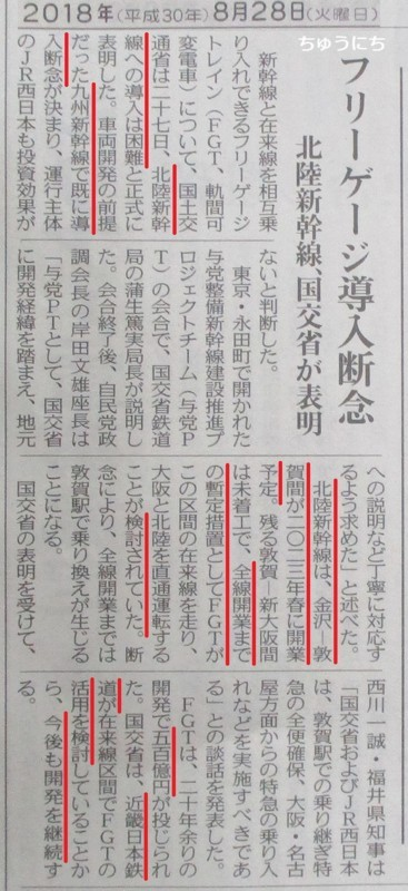 フリーゲージトレイン、北陸新幹線でも断念(ちゅうにち 2018.8.28)