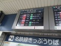 2018.8.31 (25) 名古屋 - 「18:22 快特 新鵜沼 運休」 1800-1350