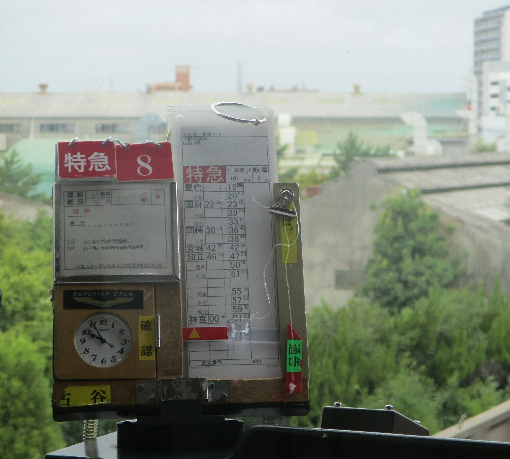 2018.9.4 (35) 豊橋いき特急 - 鳴海のへん(運行時刻表) 2000-1800