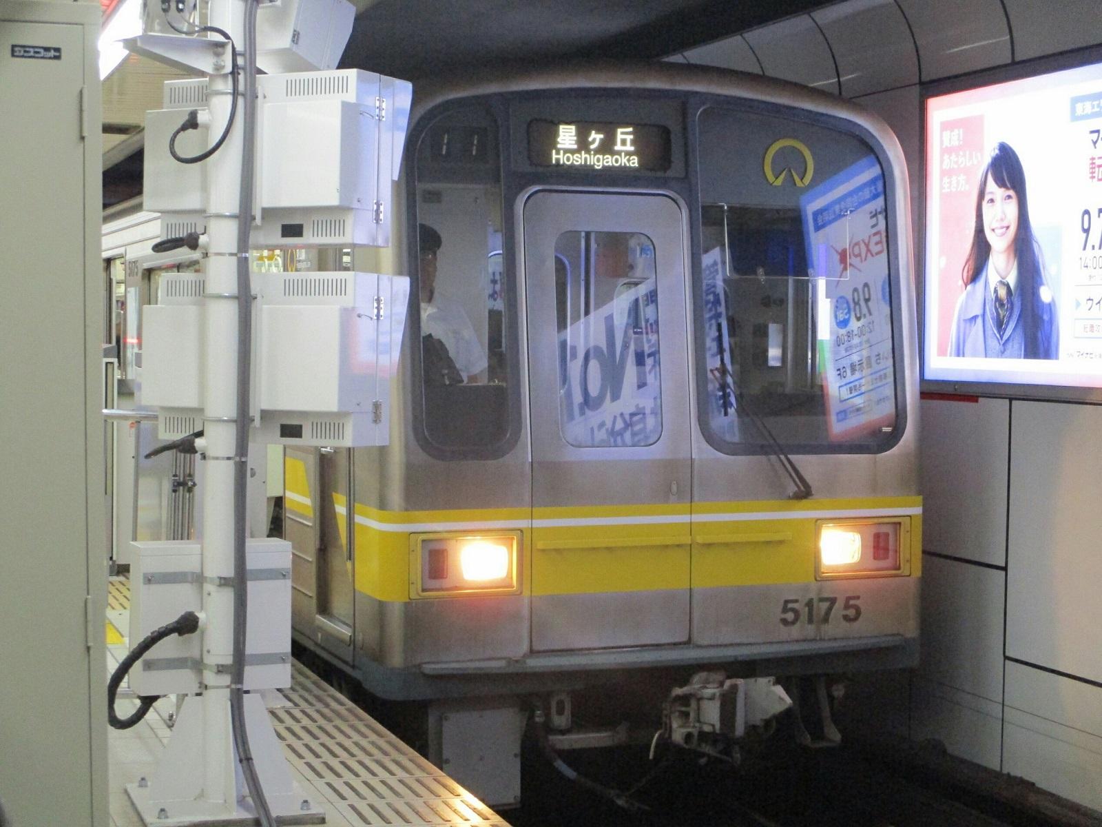 2018.9.4 (75) 名古屋 - 星ヶ丘いき 1600-1200
