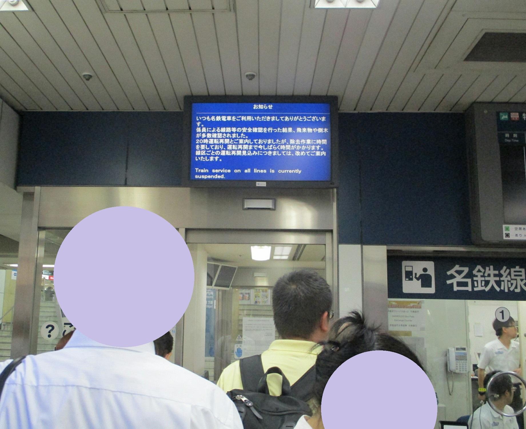 2018.9.4 (86) 名鉄名古屋 - 「いましばらく時間が…」 1840-1500