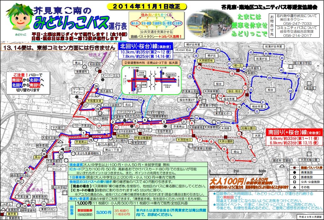 みどりっこバスの路線図 1032-700
