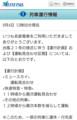2018.9.4 (1009) 運行情報(名鉄12:00) 1080-1680