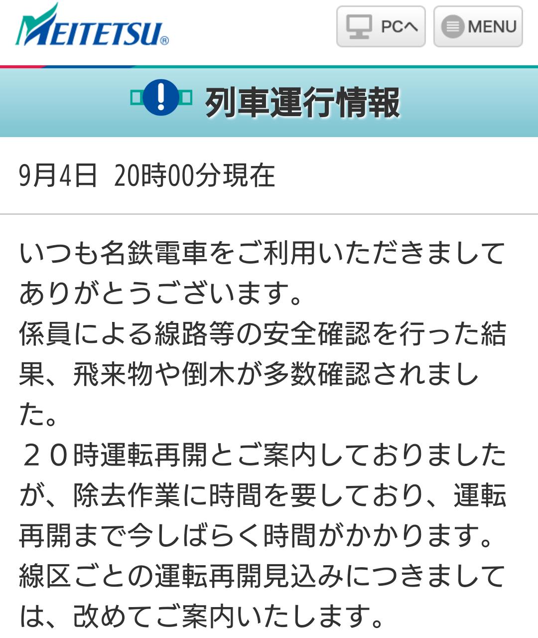 2018.9.4 (1014) 運行情報(名鉄 20:00) 1080-1280