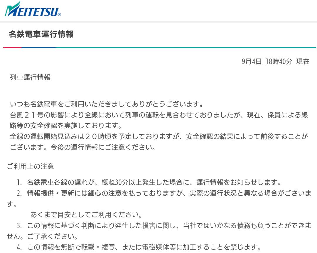 2018.9.4 (1011) 運行情報(名鉄 18:40) 1080-860