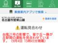 2018.9.4 (1010) 運行情報(東山線 15:45) 1080-800