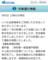 2018.9.4 (1017) 運行情報(名鉄 22:05) 1080-1350