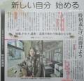 栄中日文化センター鉄道ひとりたび講座 - 谷口礼子さん(ちゅうにち 20