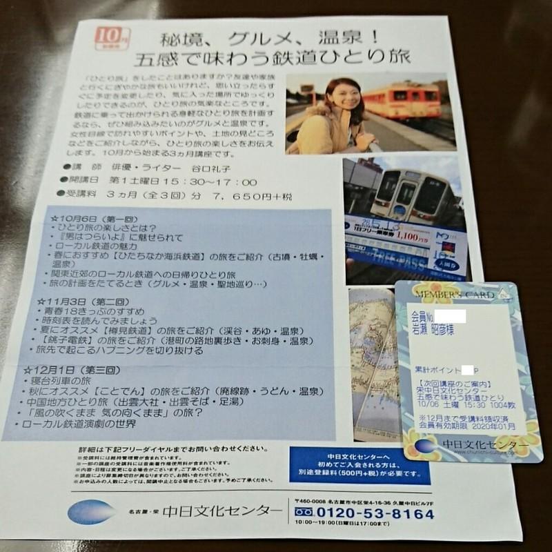 2018.9.14 (15あ) 「鉄道ひとりたび」講座のちらしと会員証 1020-1020
