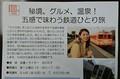 2018.9.14 (15い) 「鉄道ひとりたび」講座のちらし 1000-660