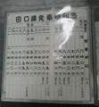 2018.9.20 (67) 田口線 - 時刻表 1040-1120