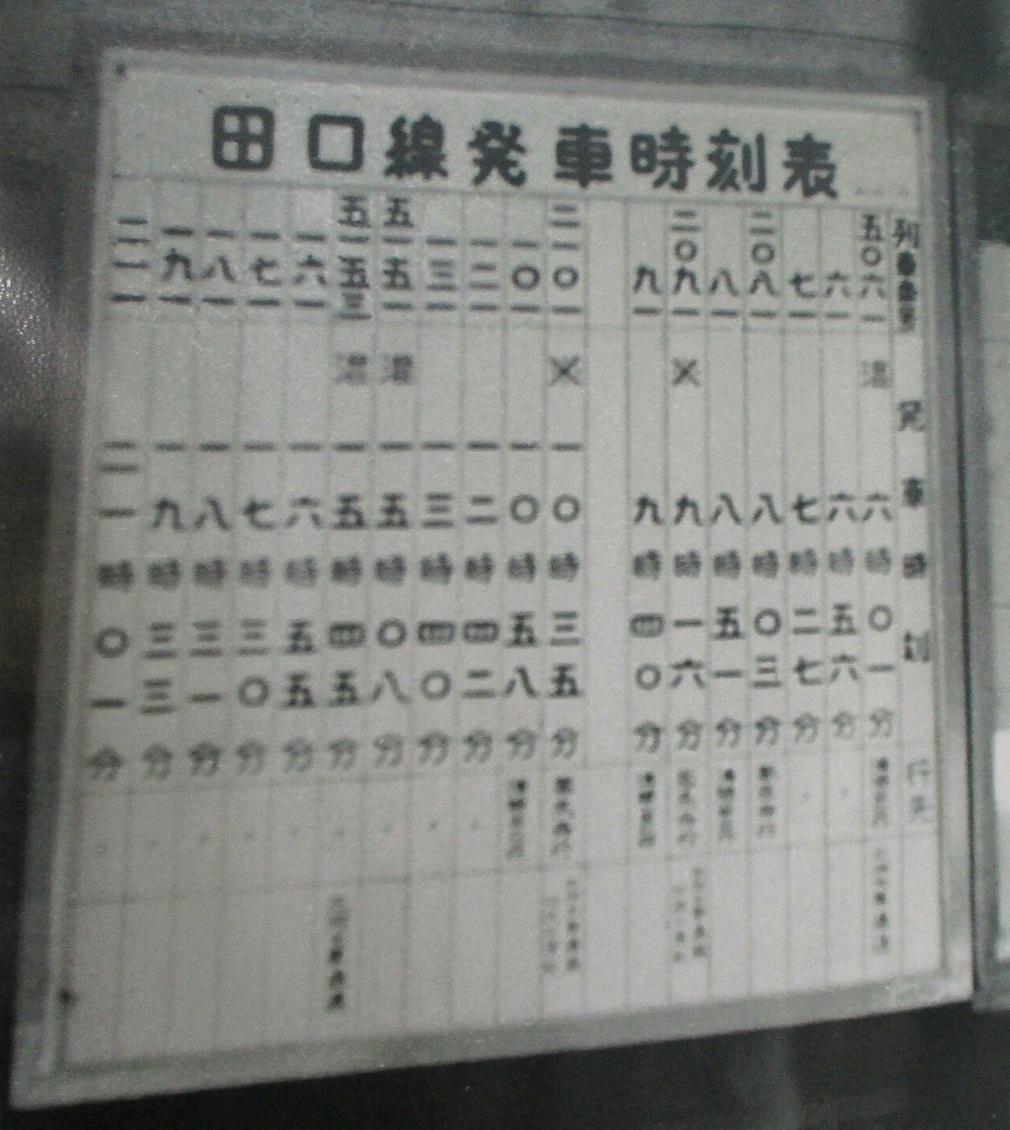 2018.9.20 (68) 田口線 - 時刻表 1010-1130