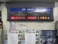 2018.9.20 (130) しんあんじょう - 「西尾線運行みあわせ」 1200-900
