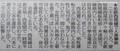桜町前人身事故(ちゅうにち 2018.9.21) 1160-490