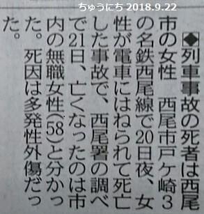 桜町前人身事故(ちゅうにち 2018.9.22) 293-307