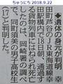 幸田で人身事故(ちゅうにち 2018.9.22) 225-300
