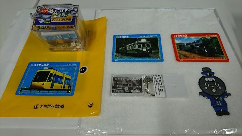2018.10.6 (10) 鉄道のひ記念行事で入手したしなじな 1920-1080