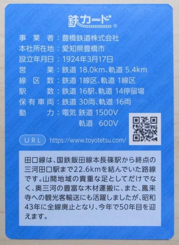 2018.10.6 (9) 豊橋鉄道 - 鉄カード(うら) 660-900