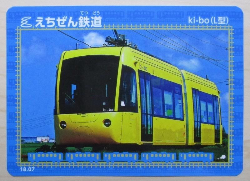 2018.10.6 (11) えちぜん鉄道 - 鉄カード(おもて) 940-680
