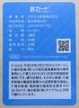 2018.10.6 (12) えちぜん鉄道 - 鉄カード(うら) 640-870