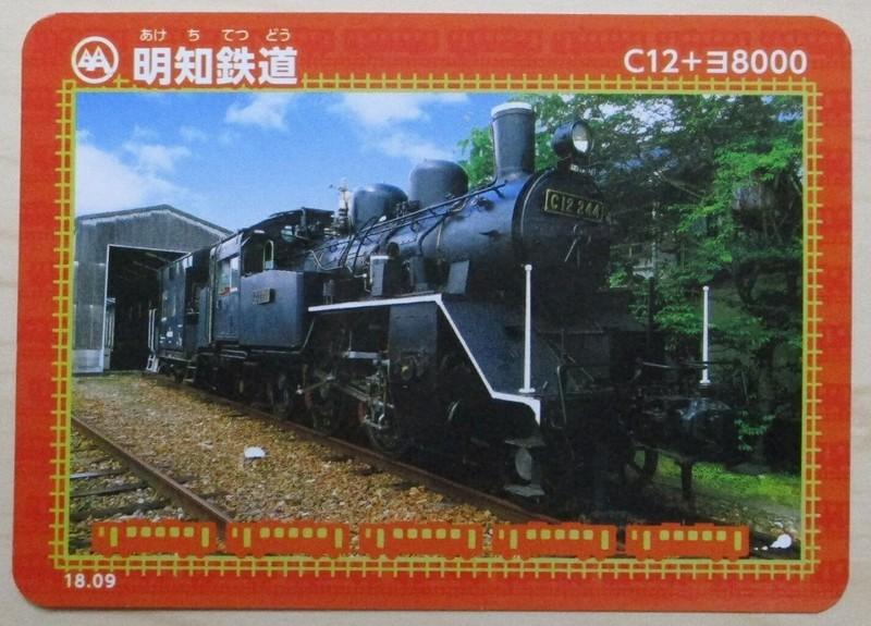 2018.10.6 (4) 明知鉄道 - 鉄カード(おもて) 1280-920