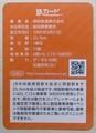 2018.10.6 (5) 明知鉄道 - 鉄カード(うら) 730-1010