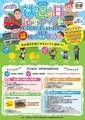 2018年鉄道のひ記念行事のポスター 450-637