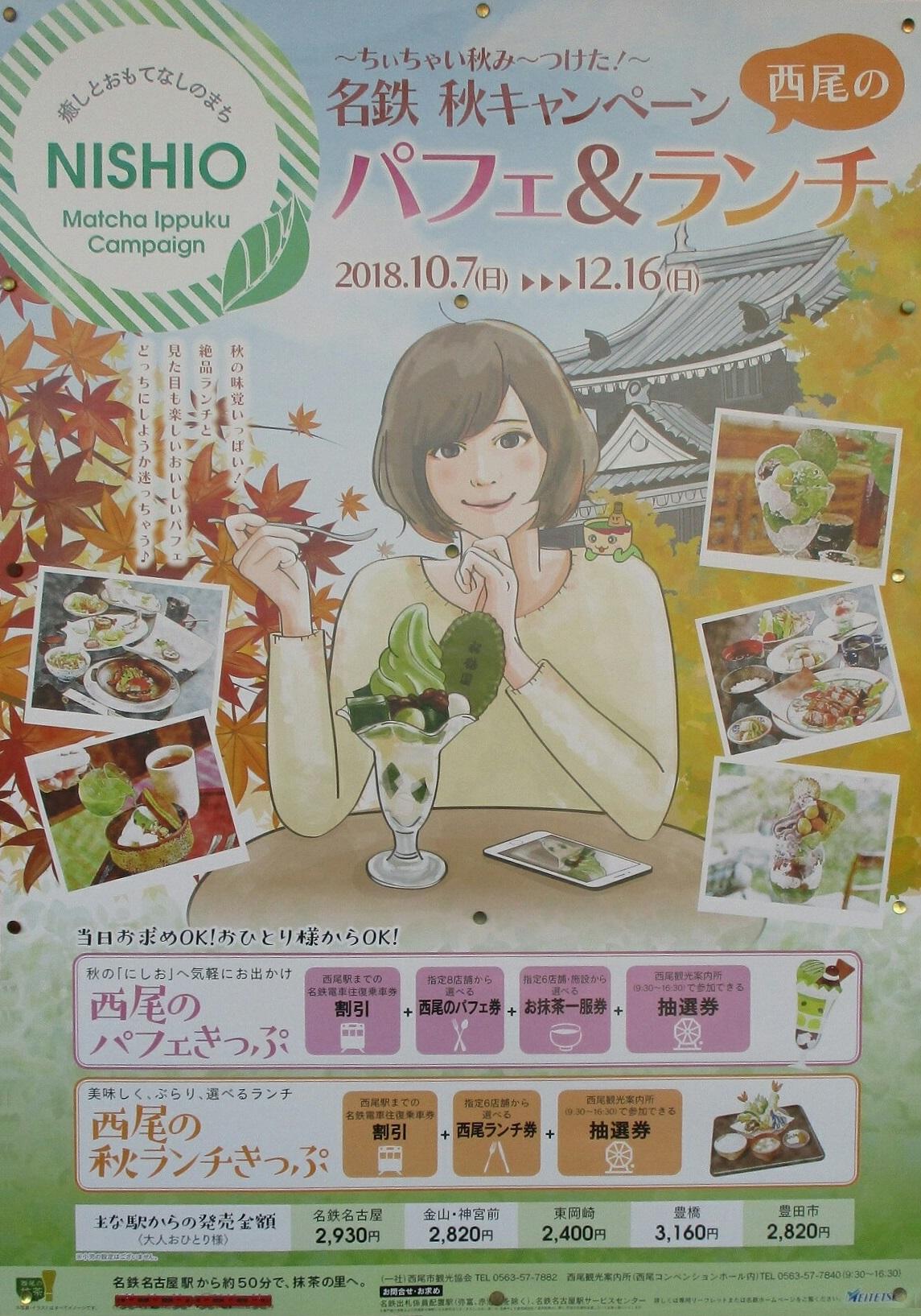 2018.10.9 (6) 東岡崎 - 「西尾のパフェとランチ」ポスター 1145-1635