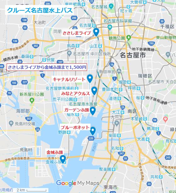 クルーズ名古屋水上バスの航路図 560-615