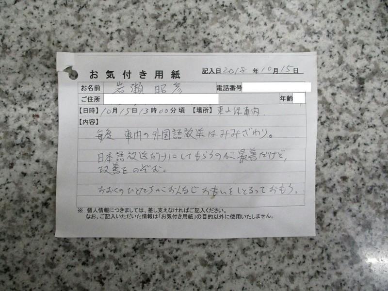 2018.10.15 (11) 本郷 - おきづき用紙 1600-1200
