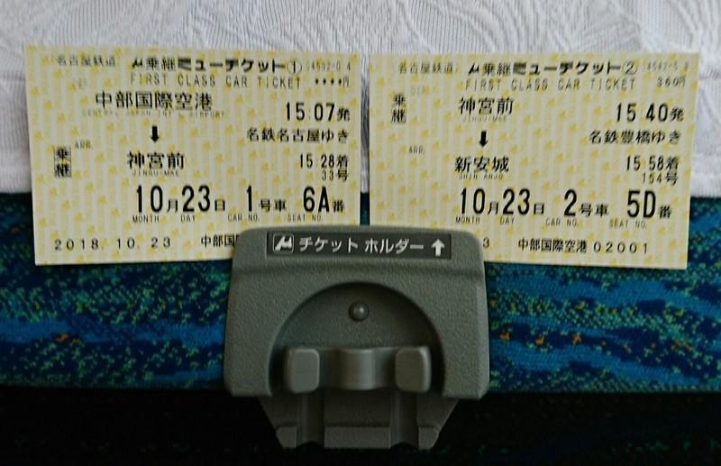 2018.10.23 (42い) 名古屋いきミュースカイ - のりつぎ特別車両券 990-640
