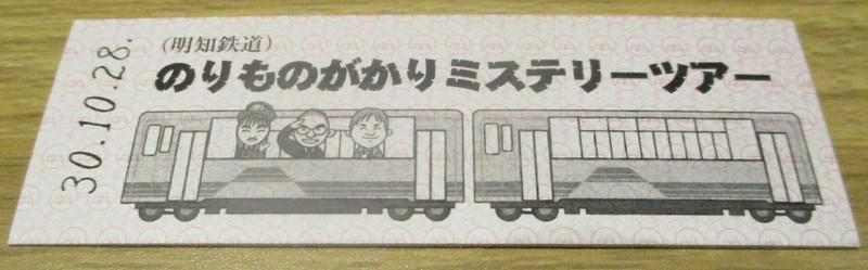 2018.10.28 (32) 明知鉄道のりものがかりミステリーツアーきっぷ 1960-610