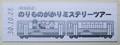 2018.10.28 (33) 明知鉄道のりものがかりミステリーツアーきっぷ 1360-510