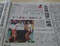 2018.11.7 (23う) 岐阜新聞 - 「残留へ前進」 1400-1080