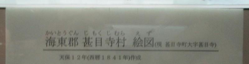 2018.11.12 (84) 甚目寺民俗資料館 - 甚目寺村絵図(1841年) 1160-300
