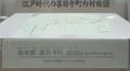 2018.11.12 (86) 甚目寺民俗資料館 - 甚目寺村絵図(1826年) 1370-750