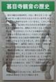 2018.11.12 (87) 甚目寺民俗資料館 - 甚目寺観音の歴史 1130-1650