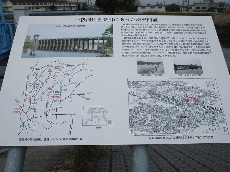 2018.11.12 (98) 五条川 - 法界門堰説明がき 2000-1500
