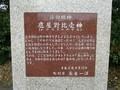 2018.11.12 (101) 萱津神社 - かやぬひめ説明がき 2000-1500