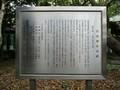 2018.11.12 (107) 萱津神社由緒 2000-1500
