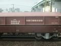 2018.11.16 (22) 新鵜沼いき快速特急 - 山王名古屋間(貨物列車) 1600-1200