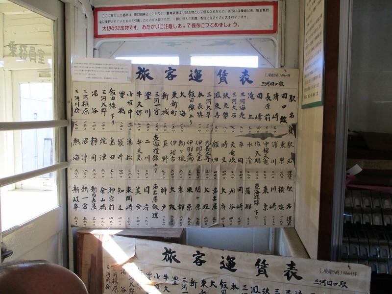 2018.11.17 (45) 田口線モハ14 - 旅客運賃表 2000-1500