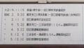 2018.11.17 (48) 田口線モハ14 - 田口線略史 (2) 750-430